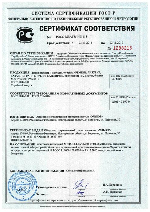 Сертификат соответствия нормам нормативных документов Эльбор
